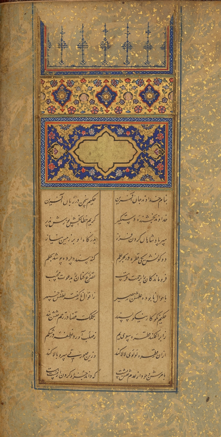 Zoom Online Islamic Illumination Course- Khataei Patterns